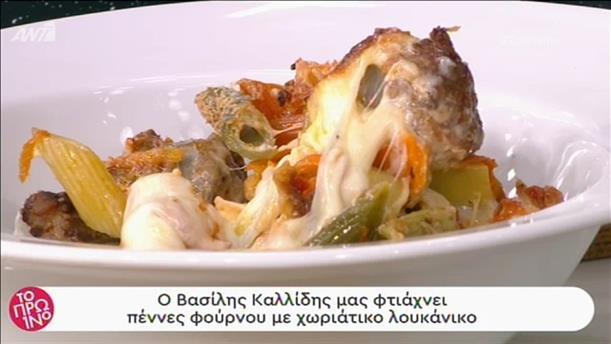 Πέννες φούρνου με χωριάτικο λουκάνικο από τον Βασίλη Καλλίδη