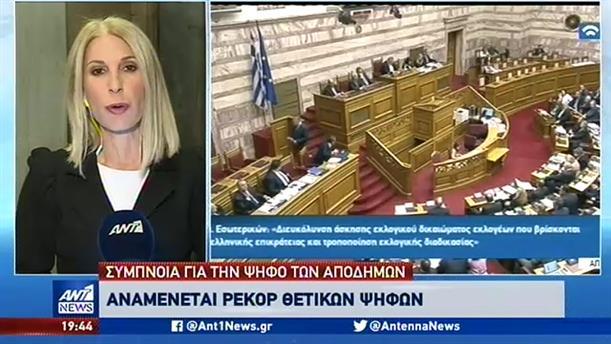Σύμπνοια στη Βουλή για το δικαίωμα ψήφου των Ελλήνων του εξωτερικού
