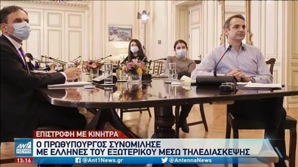 Πρόσκληση Μητσοτάκη σε Έλληνες του εξωτερικού να εργαστούν στην Ελλάδα
