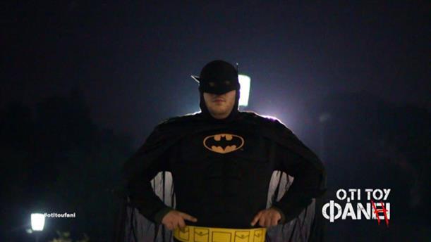 Ό,τι του Φανή επ. 5: Ο Φάνης Batman!