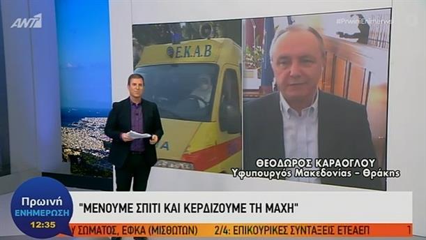 Θεόδωρος Καράογλου - ΠΡΩΙΝΗ ΕΝΗΜΕΡΩΣΗ - 20/03/2020