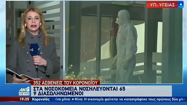 Κορονοϊός: 65 ασθενείς νοσηλεύονται – 9 διασωληνωμένοι