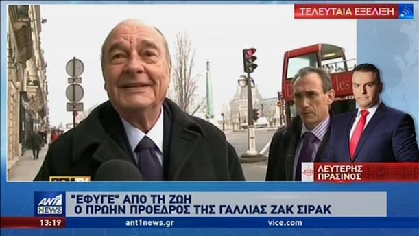 Πέθανε ο Ζακ Σιράκ
