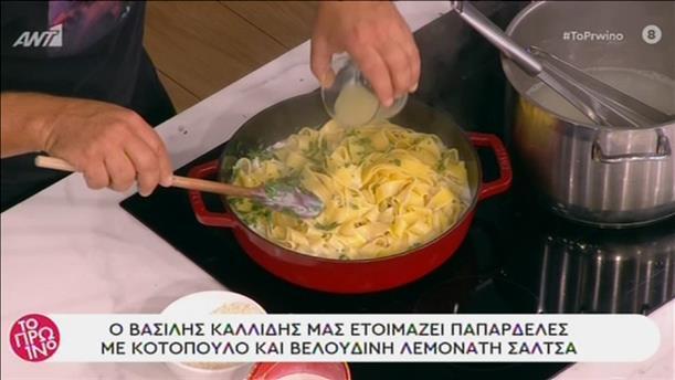 Παπαρδέλες με κοτόπουλο με βελούδινη λεμονάτη σάλτσα από τον Βασίλη  Καλλίδη