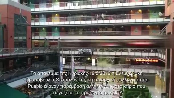 Πανό και τρικάκια για τον Κουφοντίνα στο Προξενείο των ΗΠΑ