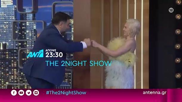 THE 2NIGHT SHOW – Τετάρτη 05/05