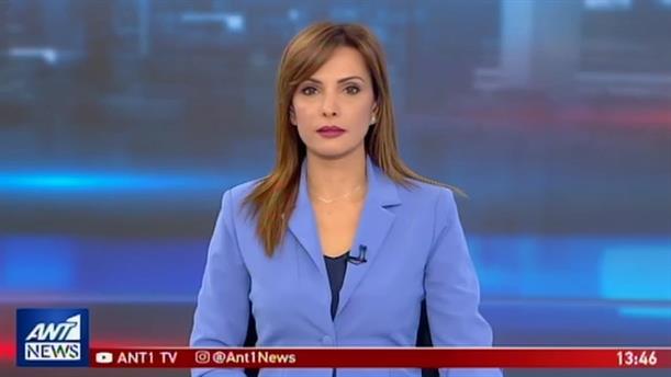 ANT1 NEWS 29-05-2019 ΣΤΙΣ 13:00