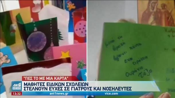 Μαθητές ειδικών σχολείων έστειλαν κάρτες σε γιατρούς και νοσηλευτές