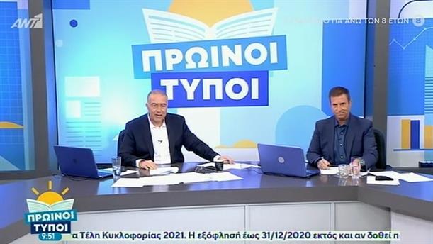 ΠΡΩΙΝΟΙ ΤΥΠΟΙ - 14/11/2020