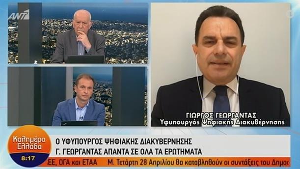 Γ. Γεωργαντάς - Υφ. Ψηφιακής Διακυβέρνησης – ΚΑΛΗΜΕΡΑ ΕΛΛΑΔΑ - 09/04/2021