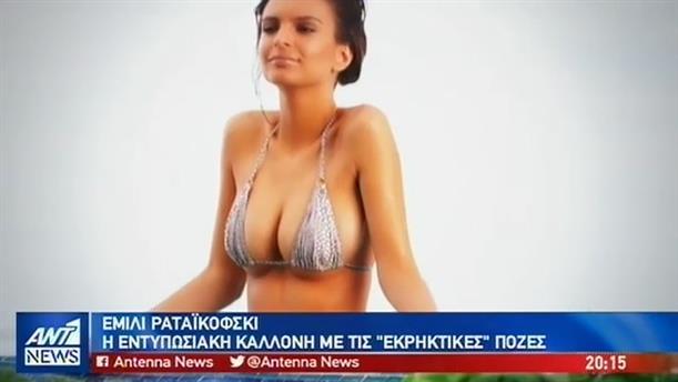 """Η Έμιλι Ραταϊκόφσκι εύχεται """"Καλά Χριστούγεννα"""" με… καυτό μαγιό!"""