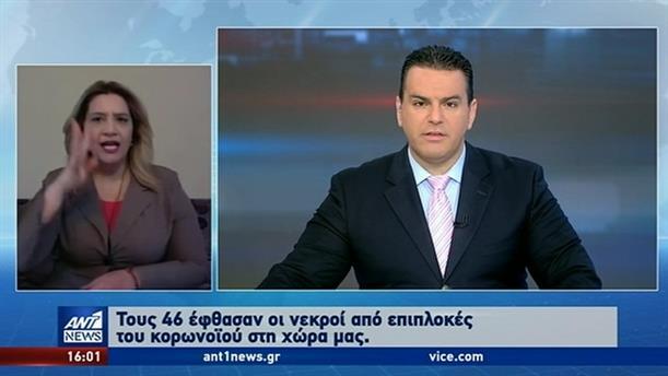 ANT1 NEWS 31-03-2020 ΣΤΗ ΝΟΗΜΑΤΙΚΗ