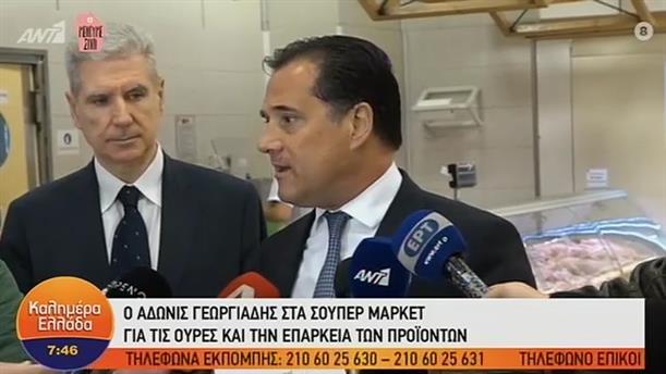 Άδωνις Γεωργιάδης – ΚΑΛΗΜΕΡΑ ΕΛΛΑΔΑ – 16/03/2020