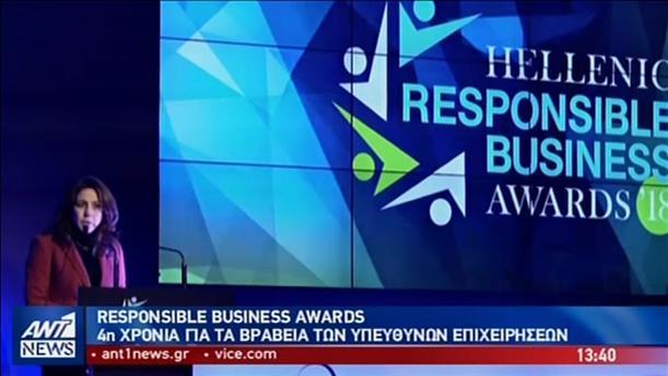 Για 4η χρονιά απονέμονται τα Responsible Business Awards