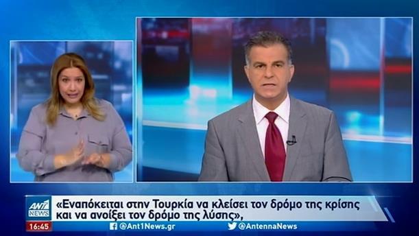 ANT1 NEWS 06-10-2020 ΣΤΗ ΝΟΗΜΑΤΙΚΗ
