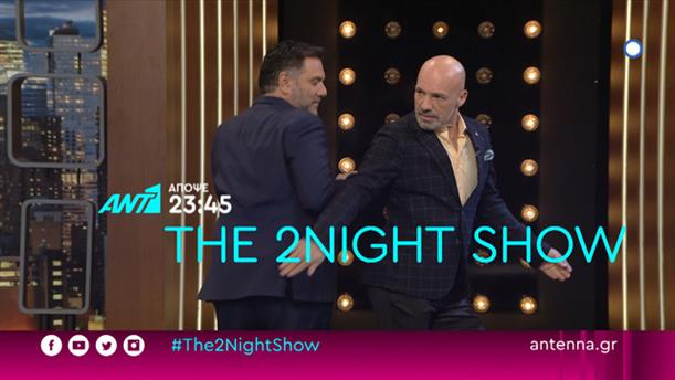 The 2night Show – Τετάρτη 6/3
