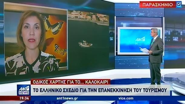 Το ελληνικό σχέδιο για την επανεκκίνηση του τουρισμού