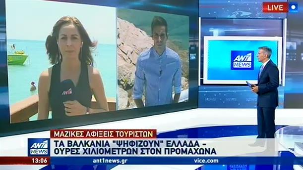 """Τα Βαλκάνια """"ψηφίζουν"""" Ελλάδα"""