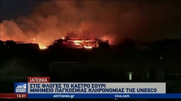 Καταστροφικοί σεισμοί και φωτιές σε πολλές χώρες του πλανήτη