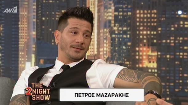 """Ο Πέτρος Μαζαράκης μιλάει για τα λάθη και τα πάθη του, στο """"The 2Night Show"""""""