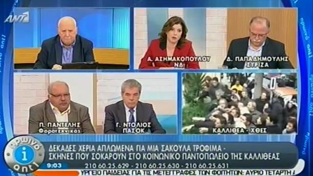 Πρωινό ΑΝΤ1 – Ενημέρωση - 04/12/2013