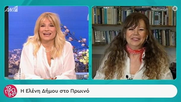 Ελένη Δήμου – Το Πρωινό – 28/05/2020