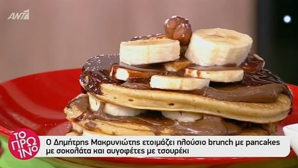 Pancakes με σοκολάτα και αυγοφέτες με τσουρέκι – Το Πρωινό – 17/4/2019