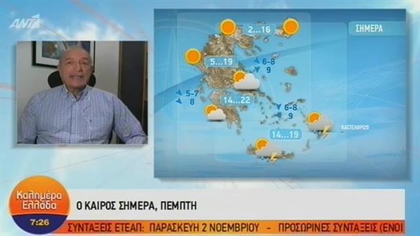 ΚΑΙΡΟΣ – ΚΑΛΗΜΕΡΑ ΕΛΛΑΔΑ - 25/10/2018