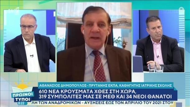 Αθανάσιος Δημόπουλος - πρύτανης ΕΚΠΑ – ΠΡΩΙΝΟΙ ΤΥΠΟΙ - 16/01/2021