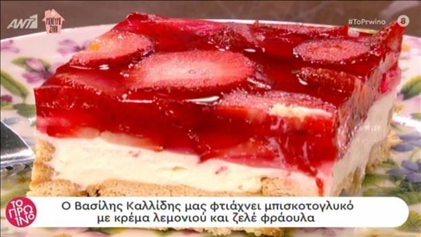 Μπισκοτογλυκό με κρέμα λεμονιού και ζελέ φράουλα από τον Βασίλη Καλλίδη