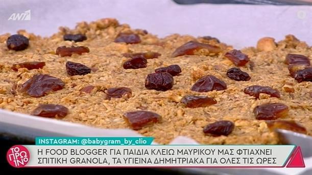 Σπιτική granola – Το Πρωινό – 19/01/2021