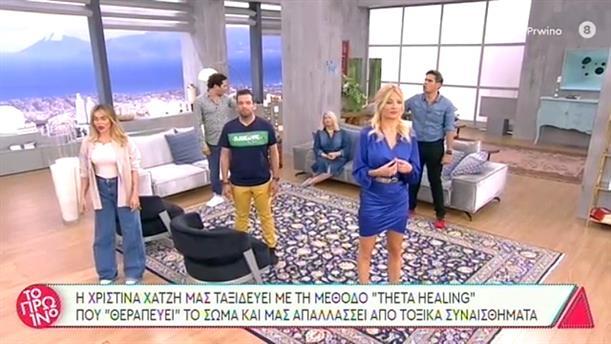Theta healing – Το Πρωινό – 27/10/2020