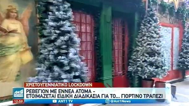 Lockdown: Χριστούγεννα με click away, κλειστά εμπορικά και ανοιχτά κομμωτήρια