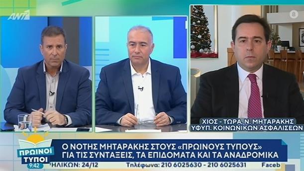 Νότης Μηταράκης – ΠΡΩΙΝΟΙ ΤΥΠΟΙ - 15/12/2019