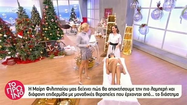 Λαμπερή επιδερμίδα με πρωτοποριακές θεραπείες – Το Πρωινό – 20/12/2018