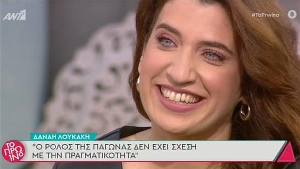 Η Δανάη Λουκάκη στην εκπομπή «Το Πρωινό»