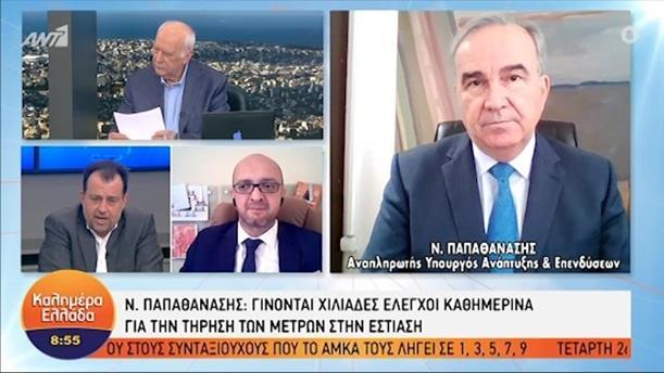 N. Παπαθανάσης - Αναπληρωτής Υπουργός Ανάπτυξης και Επενδύσεων – ΚΑΛΗΜΕΡΑ ΕΛΛΑΔΑ - 14/05/2021