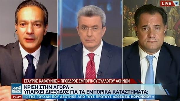 Γεωργιάδης – Καφούνης στον ΑΝΤ1 για τα νέα μέτρα στο λιανεμπόριο