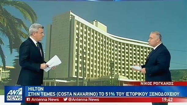 Στον έλεγχο της TEMES πέρασε το ξενοδοχείο Hilton