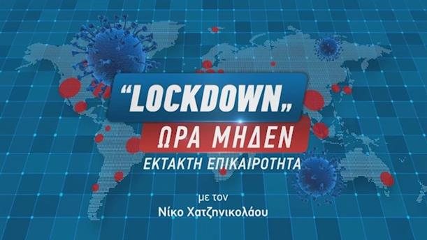Lockdown Ώρα Μηδέν - Έκτακτη Επικαιρότητα - Δευτέρα 30/11