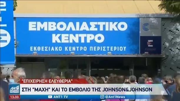 Εμβόλιο Johnson and Johnson: ξεκίνησε η χορήγηση στην Ελλάδα