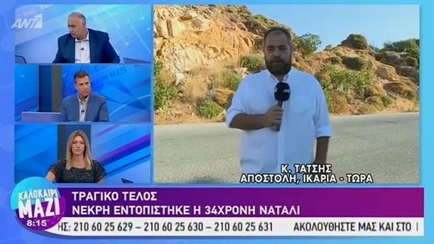 Τραγικό τέλος για την 34χρονη Νάταλι - ΚΑΛΟΚΑΙΡΙ ΜΑΖΙ – 08/08/2019