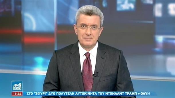 ANT1 NEWS 24-11-2020 ΣΤΙΣ 18:50