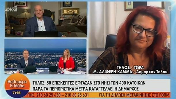 Κορονοϊός: Πασχαλινή «απόβαση» Αθηναίων στην Τήλο των 400 κατοίκων – ΚΑΛΗΜΕΡΑ ΕΛΛΑΔΑ – 08/04/2020