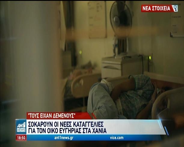Χανιά - Γηροκομείο: Σοκάρουν οι νέες καταγγελίες