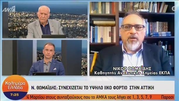 """Ο Νίκος Θωμαΐδης στην εκπομπή """"Καλημέρα Ελλάδα"""""""