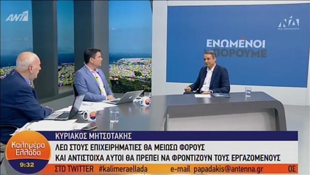 Η συνέντευξη του Κυρ. Μητσοτάκη στην εκπομπή «Καλημέρα Ελλάδα»