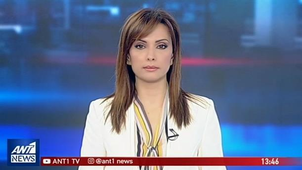 ANT1 NEWS 03-04-2019 ΣΤΙΣ 13:00