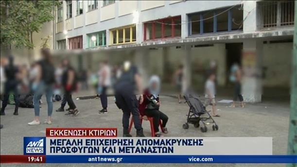 Αστυνομική επιχείρηση για την εκκένωση υπό κατάληψη κτιρίων