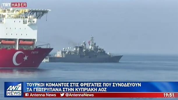 Τουρκικά πολεμικά πλοία περικυκλώνουν την Κύπρο